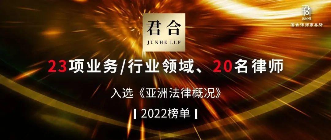 君合声誉丨行稳致远,弘毅笃行:君合23项业务/行业领域、20名律师入选《亚洲法律概况》2022榜单
