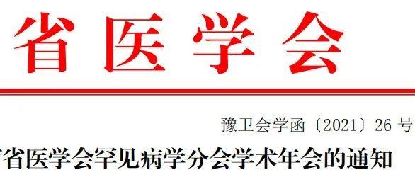 关于召开 2021 年河南省医学会罕见病学分会学术年会的通知 | 会议