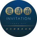 邀请函 · 北京丨6月23日 REITs及中国的基础设施证券投资基金