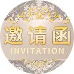 邀请函 · 广州丨10月15日 海南自贸港投资法律研讨会